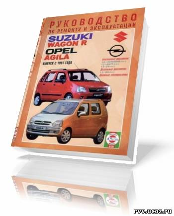Руководство по ремонту,эксплуатации и техническому обслуживанию автомобилей Suzuki Wagon R / Opel Agila с 1997г. выпуска. - 4 Фе
